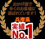 西宮市、尾崎市、宝塚市、芦屋市、伊丹市やその周辺エリア、おかげさまで多くのお客様に選ばれています!