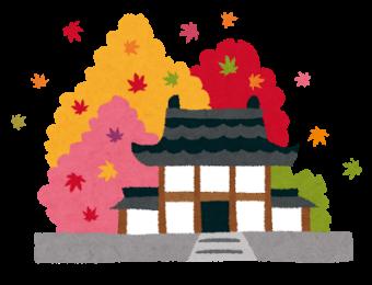 秋 屋根 季節