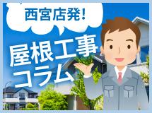 西宮市、神戸市、宝塚市、三田市やその周辺エリアの屋根工事コラム