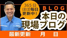 西宮市、神戸市、宝塚市、三田市やその周辺エリア、その他地域のブログ