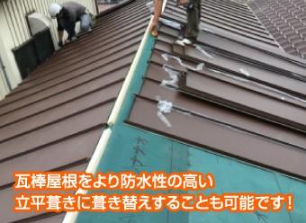 瓦棒屋根をより防水性の高い立平葺きに葺き替えすることも可能です!